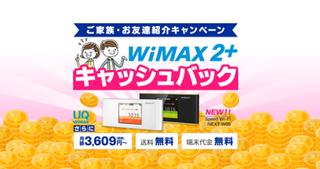 高額キャッシュバックプラン~WiFi始めるならGMOとくとくBB